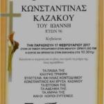 Στίς 17/2 η Κηδεία τής Κωσταντίνας Καζάκου.
