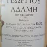 Κυριακή 23/7 η Κηδεία Γεωργίου Αδάμη.