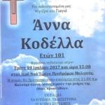 Κηδεία της Άννας Κοδέλλα την Τρίτη 19/7