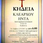 Αύριο Σάββατο 2/9 η Κηδεία του Κλέαρχου Ήντα.
