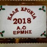 Κοπή Πρωτοχρονιάτικης Πίτας από τον Α.ο Ερμή.