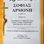 Κηδεία Σοφίας Αρμόνη,Σάββατο 10/3  Ώρα 11:30 π.μ