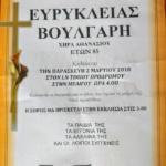 Κηδεία Ευρυκλείας Βούλγαρη 2/3