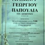 Κηδεία Γεωργίου Παπούλια Κυριακή 29/4 5μ.μ