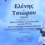 Κηδεία Ελένης Τσιώρου Τρίτη 10/3 4 μ.μ