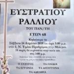 Κηδεία Στράτη Ράλλιου Σάββατο 14/4 Ώρα 5μ.μ