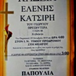 Κηδεία Ελένης Κατσίρη Παρασκευή 4μ.μ