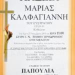 Κηδεία  Μαρίας Καλφαγιάννη